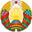 Сайт депутата Палаты Представителей Национального собрания Республики Беларусь
